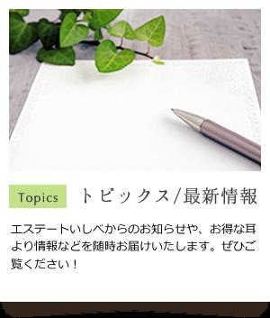 トピックス/最新情報